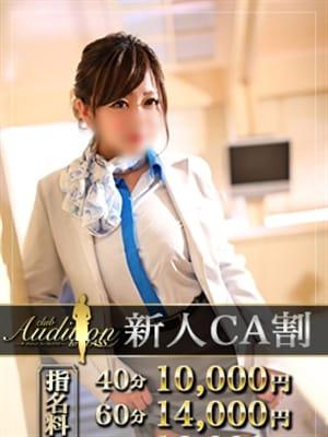 さくら Club Audition - 札幌・すすきの風俗
