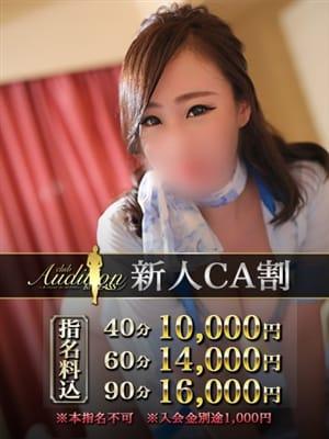 まき|Club Audition - 札幌・すすきの風俗