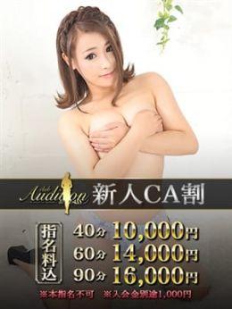 空 | Club Audition - 札幌・すすきの風俗