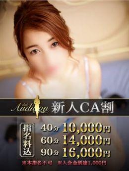 かな | Club Audition - 札幌・すすきの風俗