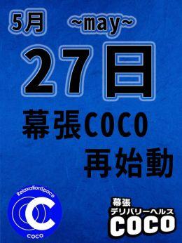 5月27日に再オープン!! | COCO幕張店 - 西船橋風俗