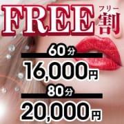「女の子お任せで【FREE割引】」08/17(金) 18:00 | COCO幕張店のお得なニュース