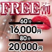 「女の子お任せで【FREE割引】」10/17(水) 04:00 | COCO幕張店のお得なニュース