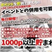 「会員様募集中!」01/27(水) 22:03   淫らに濡れる人妻たち浜松店のお得なニュース