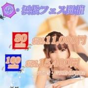 「【期間限定】80分11000円ぽっきり!!」08/05(木) 20:53   浜松人妻㊙倶楽部のお得なニュース