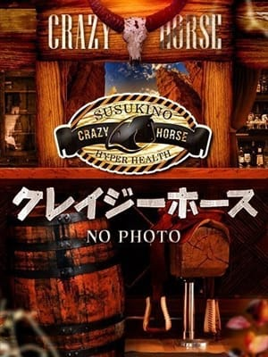みら|クレイジーホース - 札幌・すすきの風俗