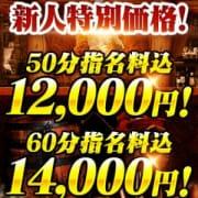 「【指名して50分12,000円】クレホのニューフェイス!」12/07(土) 20:27 | クレイジーホースのお得なニュース