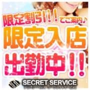 ◆限定割引き☆最大5000円OFF◆|SECRET SERVICE 松本店