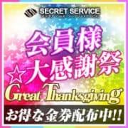 ◆年内ラスト☆会員様大感謝祭◆|SECRET SERVICE 松本店