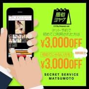 ◆ちょ~お得です!WEB予約で3000円OFF◆ SECRET SERVICE 松本店