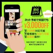 「◆ちょ~お得です!WEB予約で3000円OFF◆」07/28(水) 22:30   SECRET SERVICE 松本店のお得なニュース