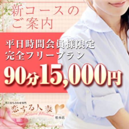 「◆完全フリープラン90分¥15000◆」04/26(木) 01:34   恋する人妻松本店のお得なニュース