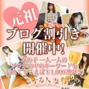 「ブログ割引開催中!」04/25(水) 09:33   恋する人妻松本店のお得なニュース