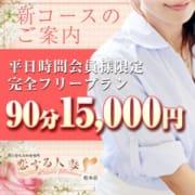 「◆完全フリープラン90分¥15000◆」08/17(金) 11:01 | 恋する人妻松本店のお得なニュース