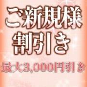 「ご新規様、歓迎イベント開催中」10/14(日) 18:26 | 恋する人妻松本店のお得なニュース