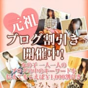 「ブログ割引開催中!」08/17(金) 11:53 | 恋する人妻松本店のお得なニュース
