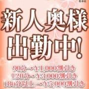「新人割引き奥様出勤中!」10/14(日) 15:18 | 恋する人妻松本店のお得なニュース