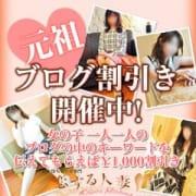 「ブログ割引開催中!」10/14(日) 22:25 | 恋する人妻松本店のお得なニュース