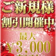 「ご新規様歓迎イベント開催!」05/13(月) 17:27 | 恋する人妻松本店のお得なニュース