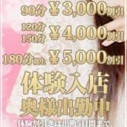 「【NEW】体験奥様のご紹介【 注 目 】」05/14(火) 18:21 | 恋する人妻松本店のお得なニュース