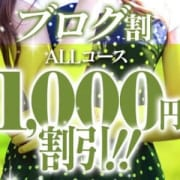 「毎日開催!ブログ割イベント開催!!」08/21(水) 20:54 | 恋する人妻松本店のお得なニュース