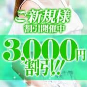 「ご新規様、歓迎イベント開催中」08/21(水) 20:36 | 恋する人妻松本店のお得なニュース