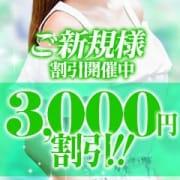 「毎日開催!ご新規様割引きイベント!!」07/25(日) 18:02   恋する人妻松本店のお得なニュース