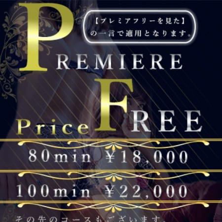 「PREMIUM FREE~当店の厳選美女たちを80分18000円でご案内~」01/16(火) 00:26 | BEJORAのお得なニュース