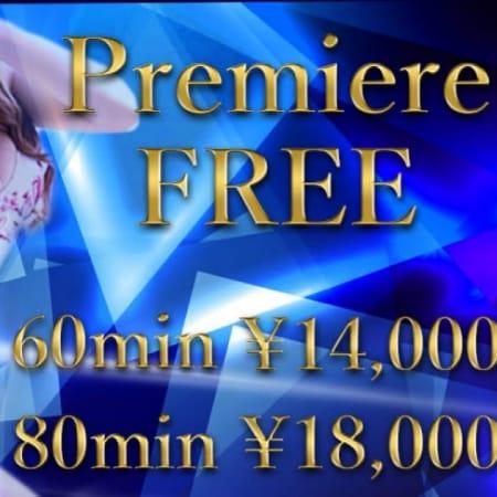 「PREMIUM FREE~当店の厳選美女たちを60分14000円でご案内~」03/25(日) 00:43 | BEJORAのお得なニュース