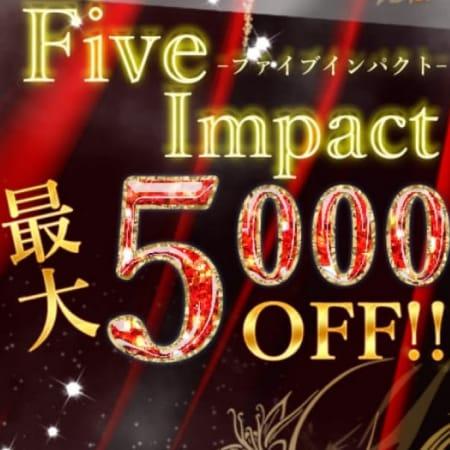 「ファイブ『5』インパクト」03/25(日) 01:08 | BEJORAのお得なニュース