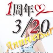 「★☆3.20(火)開催 祝・1周年イベント☆★」03/18(日) 20:17 | AROMA性感倶楽部 新大阪のお得なニュース