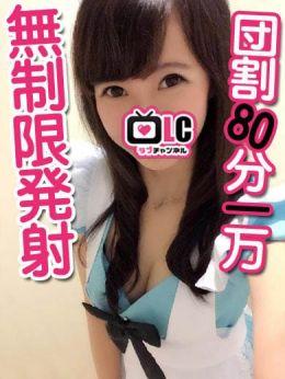 ちか | ラブチャンネル - 名古屋風俗
