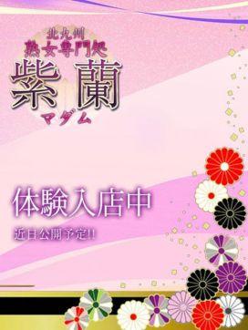 9/5体験・美麗(みれい) 北九州・熟女専門処・紫蘭マダムで評判の女の子