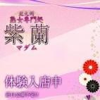 2/27体験・蒼乃(あおの)