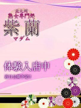 5/11体験・菜美(なみ)|北九州・熟女専門処・紫蘭マダムで評判の女の子
