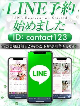 LINE会員様大募集|平塚風俗で今すぐ遊べる女の子