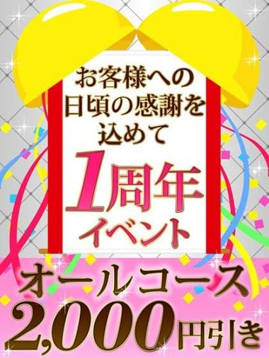 1周年特別キャンペーン|Exe~エグゼ~ - 平塚風俗
