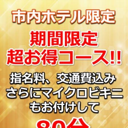 「市内でご利用のお客様に朗報!」01/16(火) 15:59 | Exe~エグゼ~のお得なニュース
