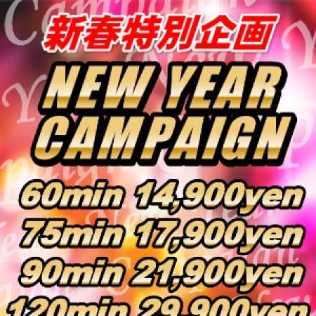 「★☆新春特別企画☆★」01/16(火) 18:19 | Exe~エグゼ~のお得なニュース