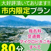 「7月限定激安コース」07/21(土) 20:49 | Exe~エグゼ~のお得なニュース