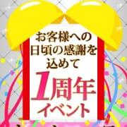 「祝☆1周年特別イベント開催中♪♪」12/09(日) 19:59 | Exe~エグゼ~のお得なニュース