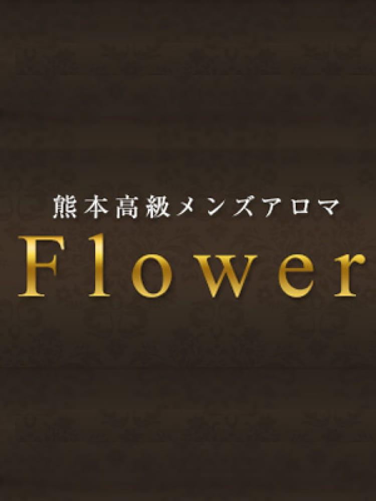 熊本高級メンズアロマ Flower