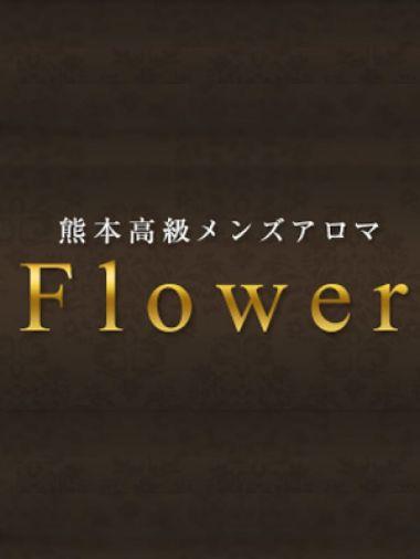 熊本高級メンズアロマ Flower|熊本高級メンズアロマ Flower - 熊本市近郊風俗