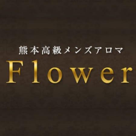「☆本日のピックアップGIRL☆」10/23(火) 17:02 | 熊本高級メンズアロマ Flowerのお得なニュース