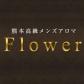 熊本高級メンズアロマ Flowerの速報写真