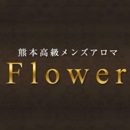 「熊本高級メンズアロマ Flower [フラワー]」07/31(火) 14:46 | 熊本高級メンズアロマ Flowerのお得なニュース