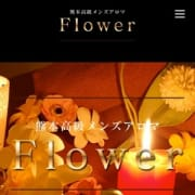 熊本高級メンズアロマ Flower [フラワー]|熊本高級メンズアロマ Flower
