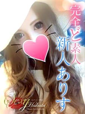 アリス|Sexy 博多 - 福岡市・博多風俗