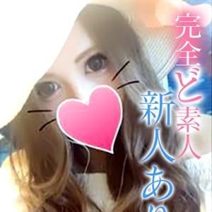 アリス【レア出勤嬢!笑顔が素敵で優しい】