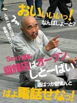 店長 | Sexy 博多 - 福岡市・博多風俗